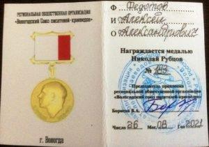 """Федотов А. А. награжден медалью """"Николай Рубцов"""""""